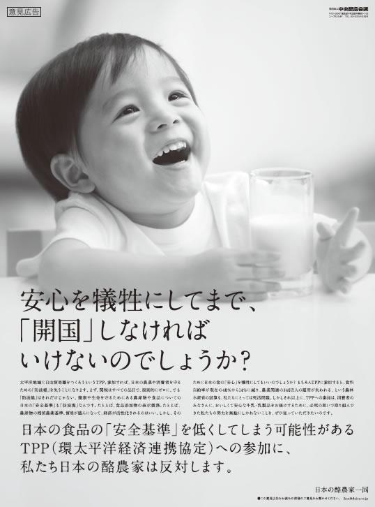 TPP(環太平洋経済連携協定)への参加に、私たち日本の酪農家は反対します。