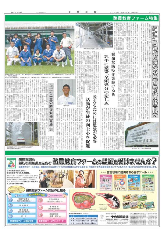 宮崎県立高鍋農業高校