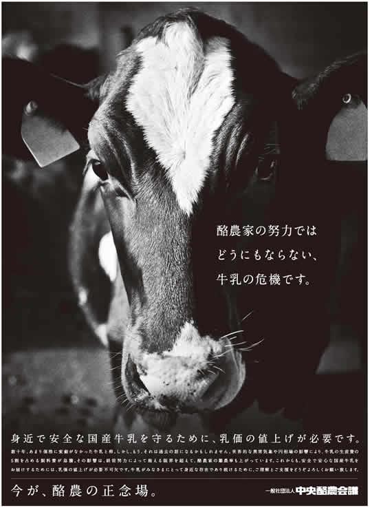 酪農家の努力ではどうにもならない、牛乳の危機です