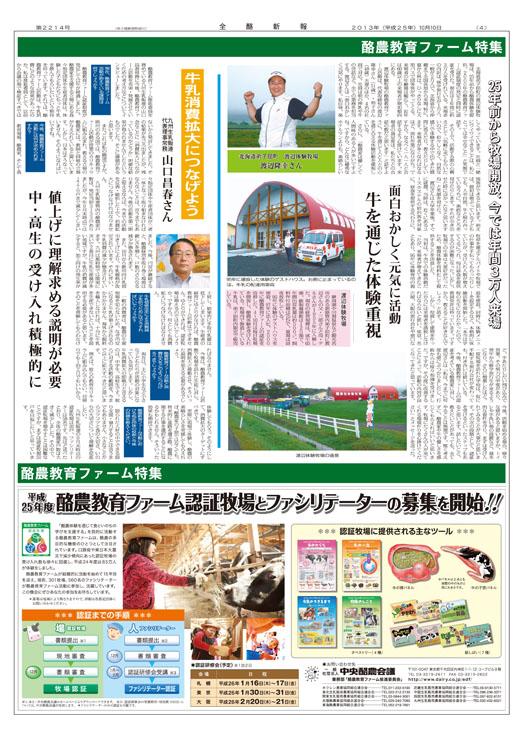 131010全酪新報