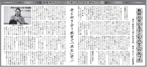 131021教育新聞