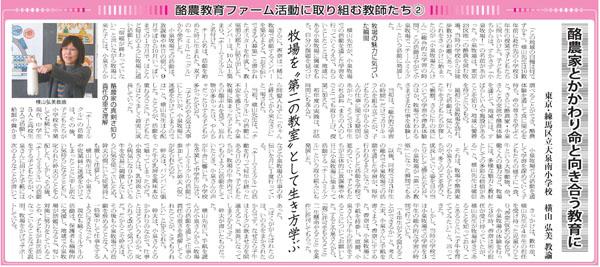 131111教育新聞