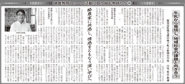 131209教育新聞