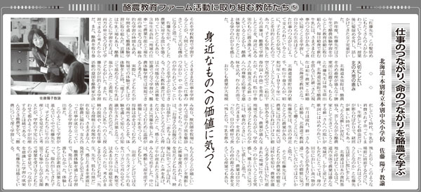 131216教育新聞